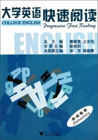 大学英语快速阅读-阶梯教程