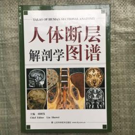 人体断层解剖学图谱.