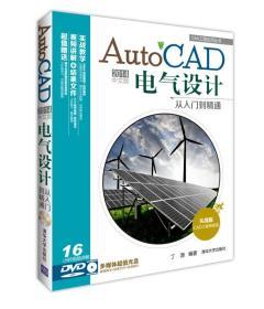CAX工程应用从书:AutoCAD 2014中文版电气设计从入门到精通