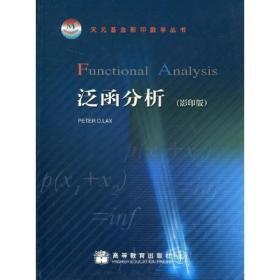 泛函分析(影印版)