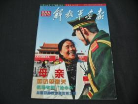 解放军画报(2007年 2月A)标2 的