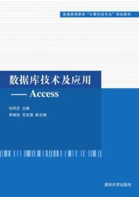数据库技术及应用:Access