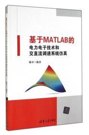 基于MATLAB的电力电子技术和交直流调速系统仿真
