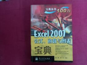 Excel 2007公式、函数与图表宝典