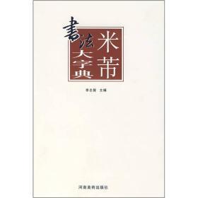 米芾书法大字典