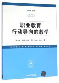 职业教育行动导向的教学/当代职业教育理论与实践探索丛书