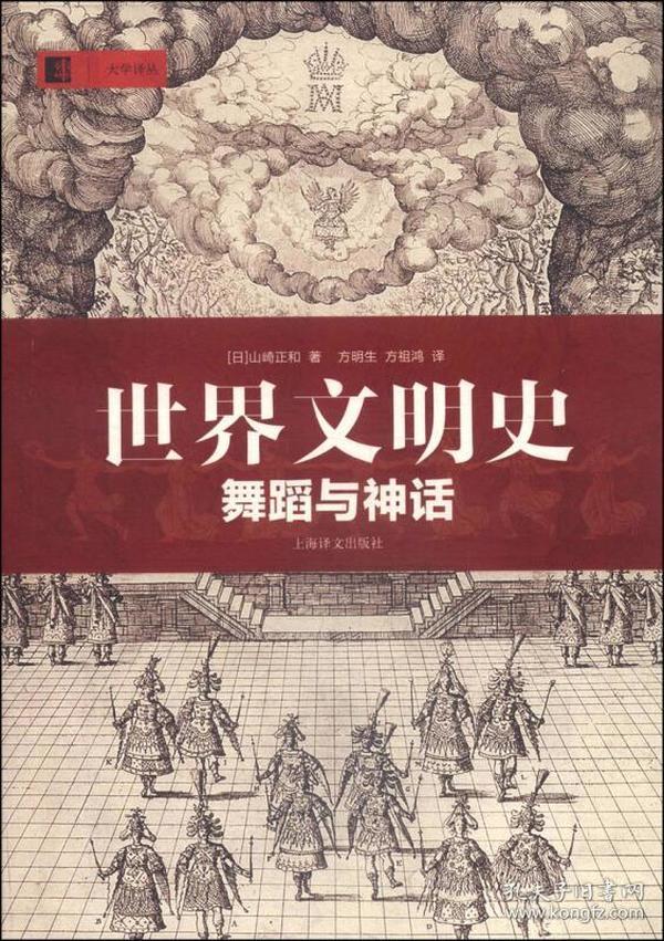 世界文明史:舞蹈与神话