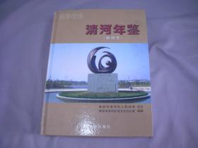 清河年鉴 2008(创刊号)