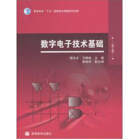 数字电子技术基础 第二版第2版 杨志忠 高等教育出版社 978704026
