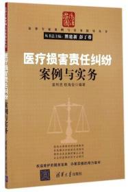 法律专家案例与实务指导丛书:医疗损害责任纠纷案例与实务
