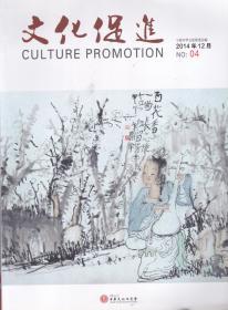 文化促进[2014年第3-4期]