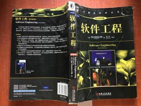 软件工程 原书第9版