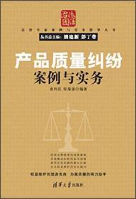 法律专家案例与实务指导丛书:产品质量纠纷案例与实务