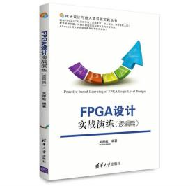FPGA设计实战演练