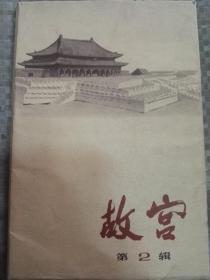 故宫明信片.第2辑.12张全