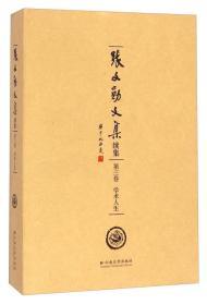 张文勋文集续集(第3卷)学术人生
