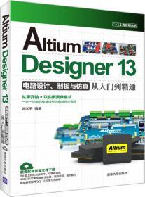 CAX工程应用丛书:Altium Designer 13电路设计、制板与仿真从入门到精通