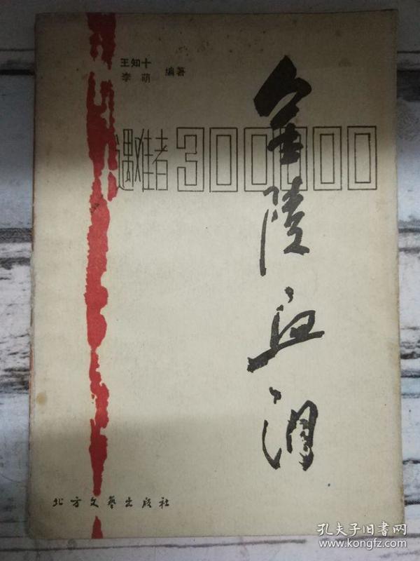 《金陵血泪——侵华日寇南京大屠杀罪行实录》