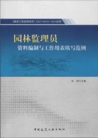 《建设工程监理规范》GB/T50319-2013应用 园林监理员资料编制与工作用表填写范例9787112161461张琦/中国建筑工业出版社