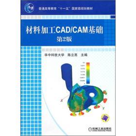 """材料加工CAD/CAM基础(第2版)/普通高等教育""""十一五""""国家级规划教材"""