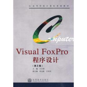 Visual FoxPro程序设计(第2版)