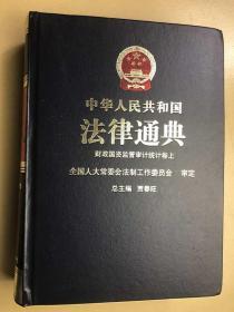 中华人民共和国法律通典:财政国资监管审计统计卷(上册)精装