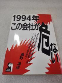 《1994年この会社が危ない》 エール出版社 1994年1版1印 平装1册全