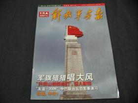 解放军画报(2007年 1月A)