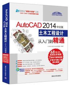 AutoCAD 2014中文版土木工程设计从入门到精通
