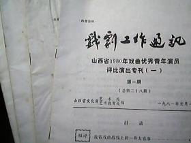 《戏剧工作通讯》:山西省1980年戏曲优秀青年演员评比演出专刊(第1——4期)