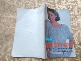 世界新潮编织丛书:短袖毛衫编织