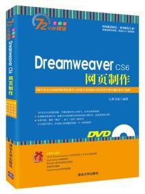 特价~DreamweaverCS6网页制作-72小时精通-全彩版 9787302379591