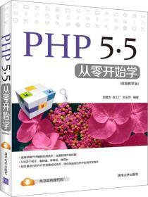 PHP 5.5从零开始学(视频教学版)