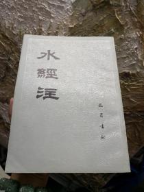 水经注  巴蜀书社1985年1印,16开影印本
