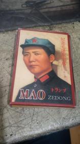 纪念毛泽东主席    扑克 -扑克带盒
