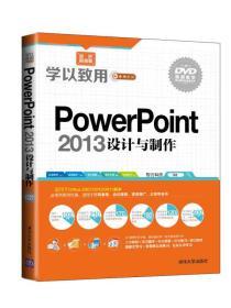 正版学以致用系列丛书PowerPoint 2013设计与制作DVD视频教学ZB9787302379799-满168元包邮,可提供发票及清单,无理由退换货服务