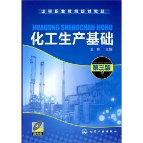 化工生产基础(第3版)