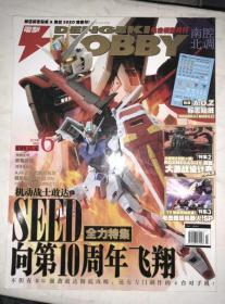 南腔北调 电击HOBBY 模型月刊 2011年6月号
