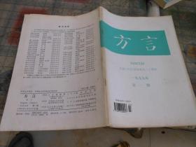 杂志;方言1999年第1期;庆祝《方言》杂志创刊二十周年