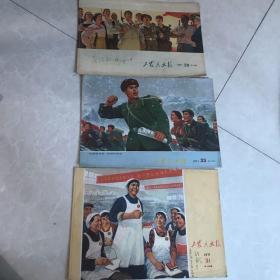 工农兵画报 1971年29、33、31 共三本