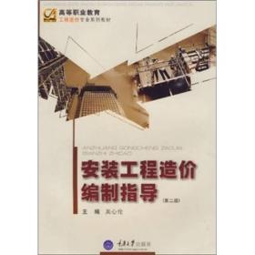 高等职业教育工程造价专业系列教材:安装工程造价编制指导(第2版)
