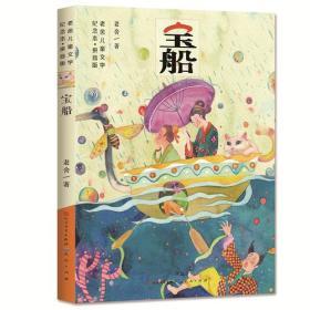 宝船(拼音版)/老舍儿童文学纪念本