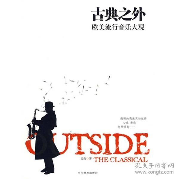 古典之外:欧美流行音乐大观