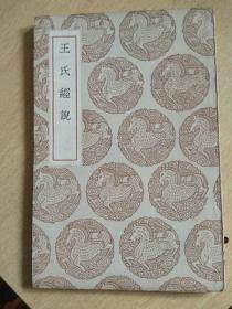 王氏经说(民国丛书集成本)