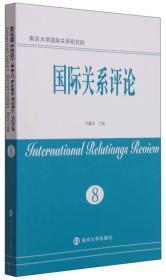 国际关系评论-8