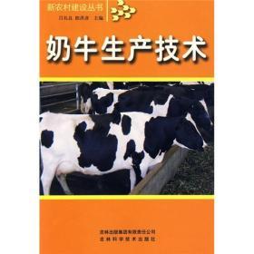 奶牛生产技术