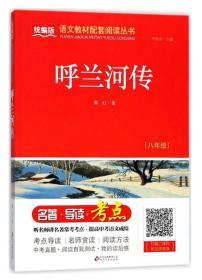 呼兰河传(八年级)/统编版语文教材配套阅读丛书