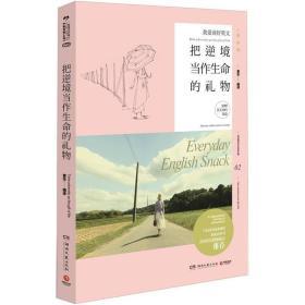 【正版书籍】把逆境当作生命的礼物