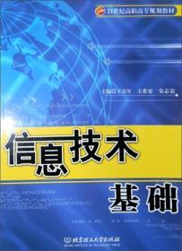 21世纪高职高专规划教材:信息技术基础