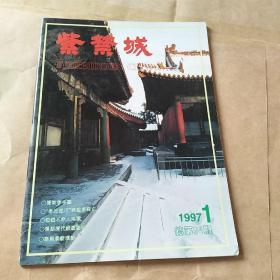 紫禁城 1997 1(架2中)